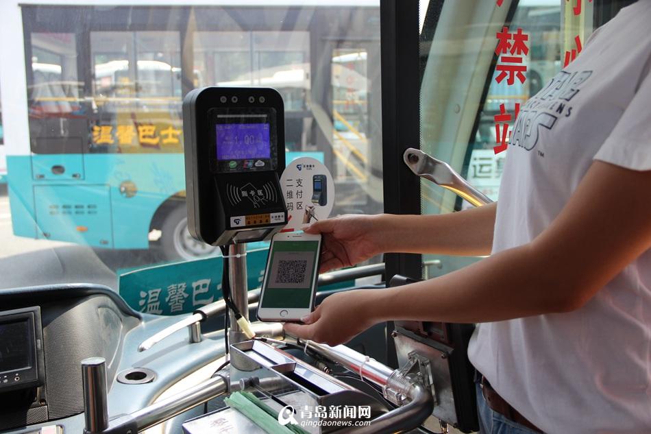 青岛再添5条扫码支付公交 刷手机就能去啤酒节