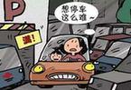 """多地力推""""共享停车""""缓解停车难"""