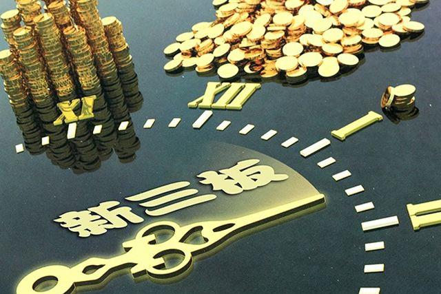 新三板总市值突破5万亿元