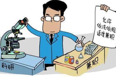 教育部:规范科研人员兼职兼薪行为 减轻报销负担