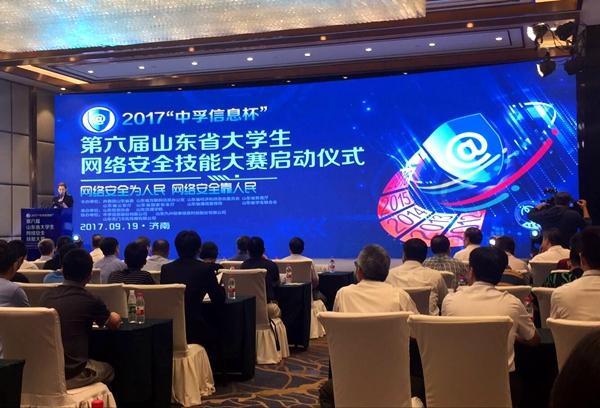 第六届山东省大学生网络安全技能大赛在济南启动