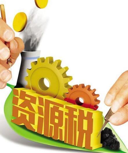 资源税法征意见 对绝大部分产品实行从价计征