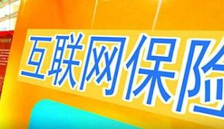 """互联网上""""奇葩""""险种频现 商家卖""""鹿晗恋爱险"""""""