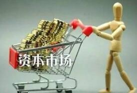 """刘士余首提""""资本市场强国"""" 明年是推进年"""