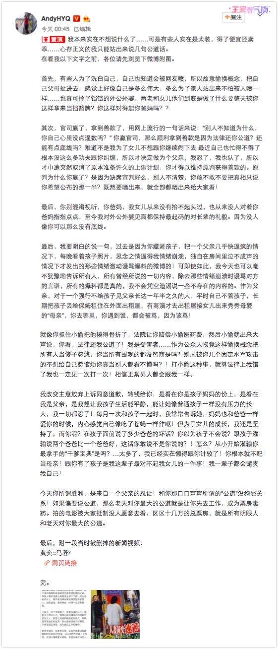 黄毅清微博