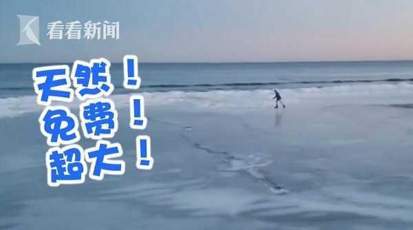 美国沙滩变溜冰场 网友:到沙滩仍不忘带溜冰鞋