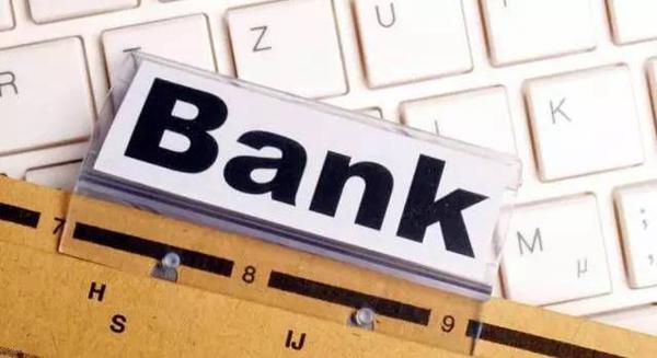 银行业强监管仍将持续 2018年八项监管重点公司治理列首位