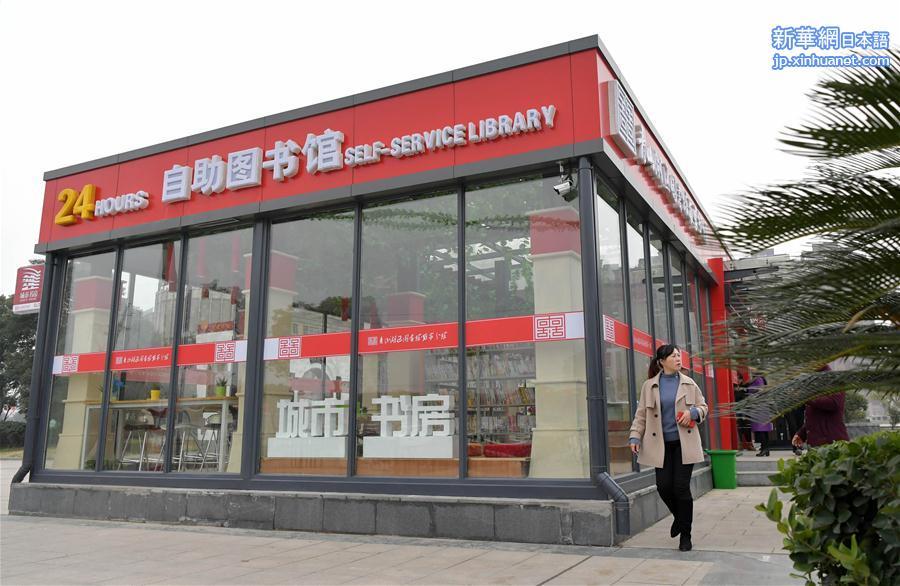 17日撮影の24時間オープンのセルフ図書館。(新華社記者彭昭之撮影)<br/>  中国江西省南昌市初の24時間オープンのセルフサービス図書館がこのほど、青山湖区羅家鎮文化広場に正式にオープンした。この図書館の敷地面積は150平方メートル、蔵書冊数は8000冊以上で、電子書籍・雑誌の貸出機や紙媒体の書籍の貸出・返却手続きを行う設備が設置されている。市民は身分証明書を読み取らせることで図書館に入場できる。<br/>