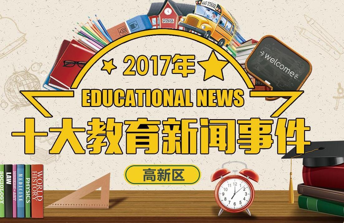 2017年济南高新区十大教育新闻事件