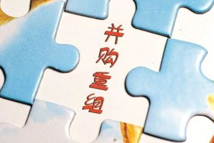 """沪市并购重组""""四大回归"""" 今年将重点支持""""三新"""""""