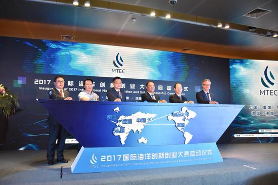 2017年国际海洋创新创业大赛启动仪式