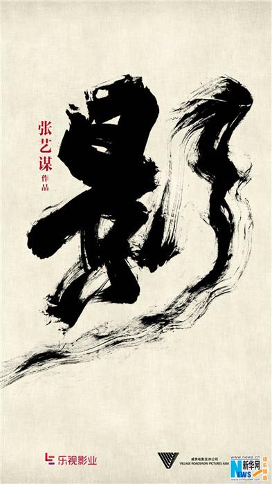 「影(Shadow)」<br/>  監督:張芸謀<br/>  主演:トウ超(ダン・チャオ、トウは登におおざと)、孫儷(ソン・リー)、鄭愷(チェン・カイ)、王千源(ワン・チェンユェン)、胡軍(フー・ジュン)、関暁彤(グアン・シャオトン)、王景春(ワン・ジンチュン)。<br/>  同作品は今年、最も期待が高い映画の一つだろう。張芸謀監督の作品というだけでも注目度が高くなるが、キャスティングも豪華な顔ぶれが勢ぞろいしている。「三国」を舞台にする同作品が、「グレートウォール(原題:長城)」以上に注目されるのは間違いない。<br/>