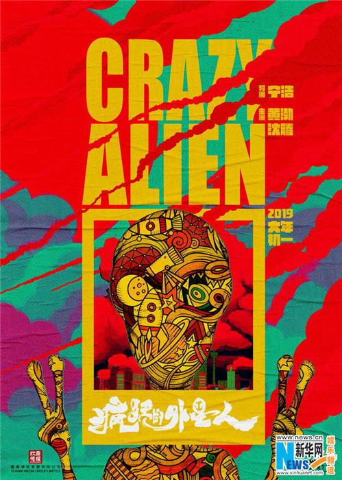 「瘋狂的外星人(Crazy Alien)」<br/>  監督:寧浩<br/>  主演:黄渤(ホアン・ボー)、沈騰(シェン・トン)<br/>  寧監督の映画は常に好評を博している。また、「クレイジー」系映画には多くのファンがおり、加えて黄渤や沈騰らが主演を務めているため、「瘋狂的外星人」の期待は高まるばかりだ。<br/>