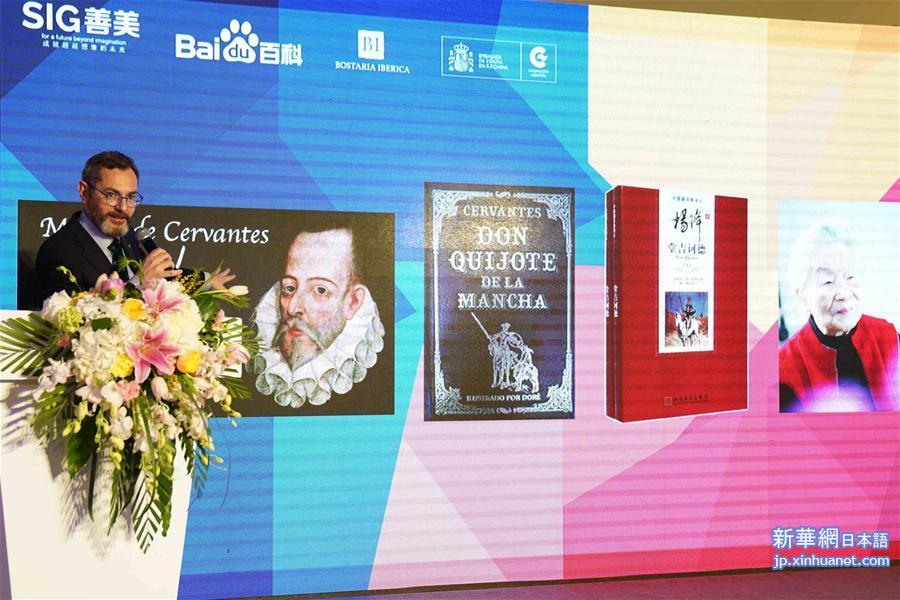 発表会で中国とスペインの文化的交流のあり方について説明するスペイン人歴史学者、レイモンド氏。(新華社記者/張玉薇)<br/>  スペイン政府は6日、在中国スペイン大使館で百度百科(中国最大手の検索サイト、百度傘下のオンライン百科事典)、SIG善美(中国の現代アートギャラリー)などの企業を招き、スペイン国内の博物館400カ所余りをカバーする大型デジタル博物館プロジェクトなどを共に立ち上げる計画だ。