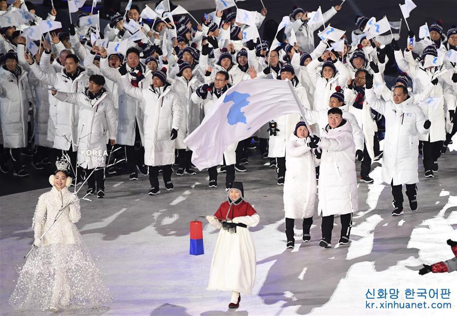 2월 9일, 조선과 한국 양국 대표가 개막식에서 &amp;lsquo;조선반도기&amp;rsquo;를 들고 나란히 입장했다. 이날 2018년 평창동계올림픽 개막식이 평창올림픽스타디움에서 열렸다. [촬영/신화사 기자 쥐환쭝(鞠焕宗)]<br/>