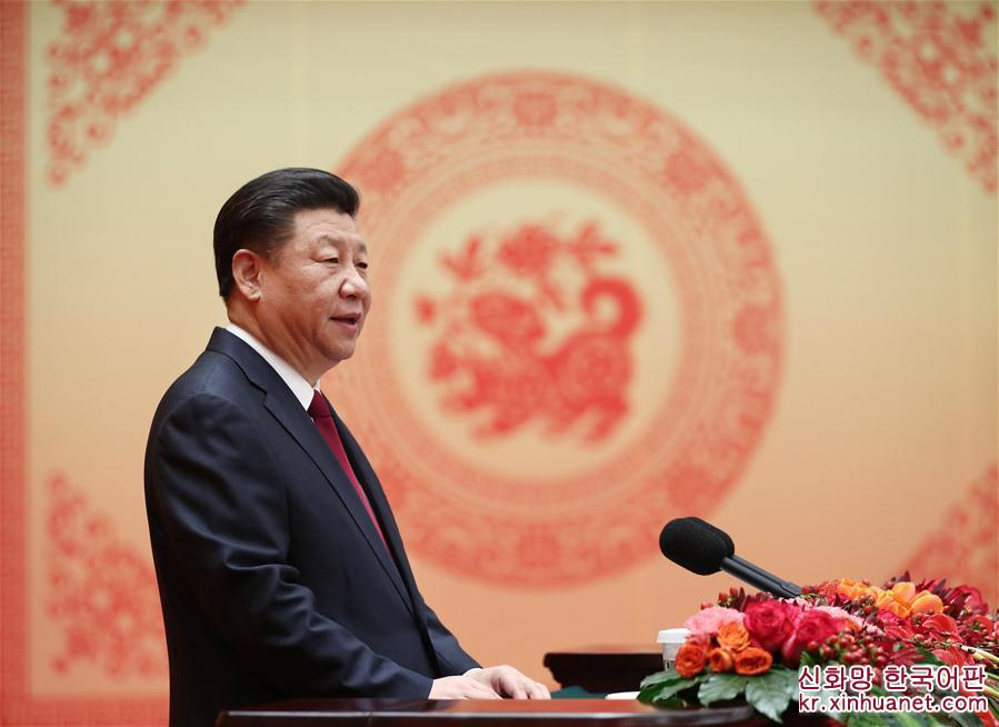 시진핑(習近平) 중공중앙총서기, 국가주석, 중앙군사위원회 주석이 2월 14일, 중공중앙과 국무원이 베이징(北京) 인민대회당에서 거행한 2018년 춘제 단배식에서 중요한 연설을 발표했다. [촬영/ 신화사 기자 쥐펑(鞠鵬)]<br/> <br/>