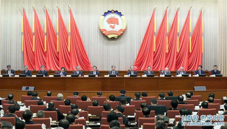 (两会)(1)全国政协十三届一次会议主席团举行第二次会议 汪洋主持