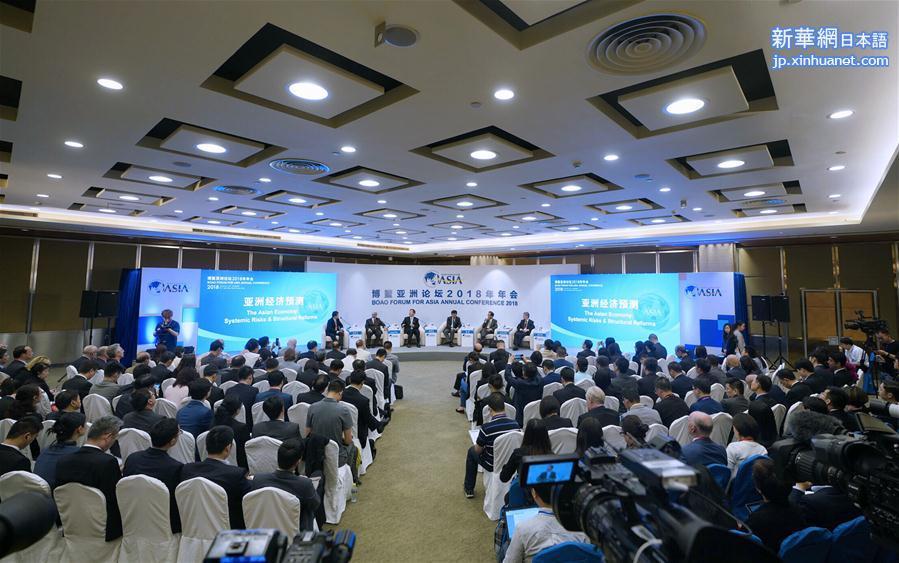 """(博鳌亚洲论坛·XHDW)博鳌亚洲论坛""""亚洲经济预测""""分论坛举行"""