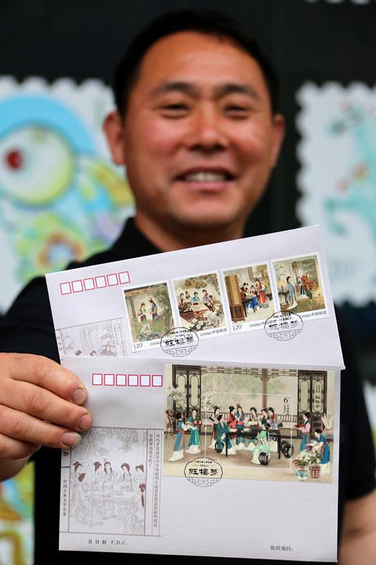 《中国古典文学名著—(三)》特种邮票。