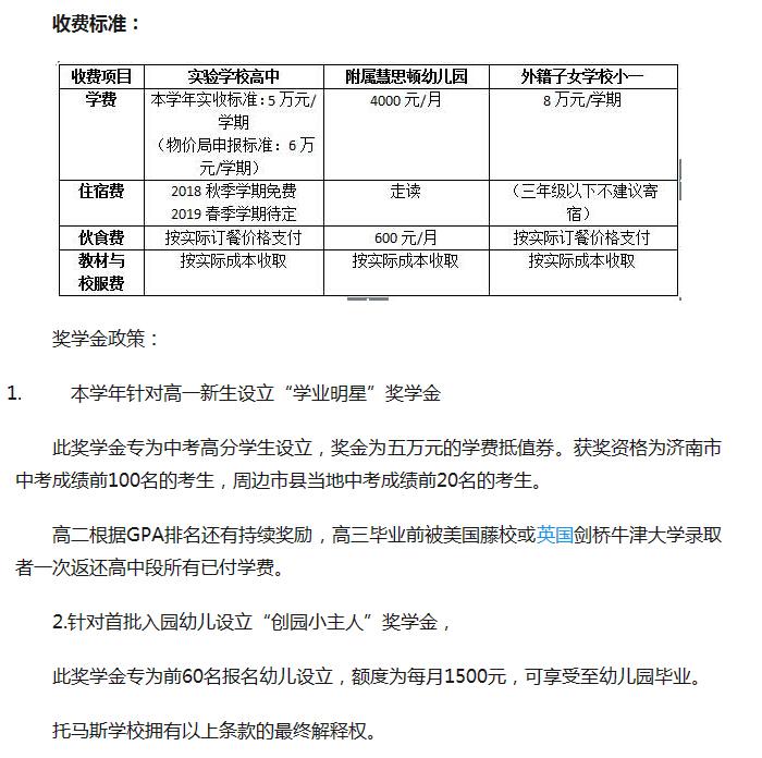 济南首所国际化联赛要求招生计划公布面试全数学全国初中初二学校图片