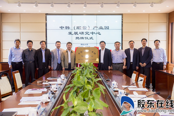 Yantai establishes first China-ROK industrial research center