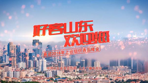 好山东�y����d_公益宣传片:相约上合,好客山东欢迎您!