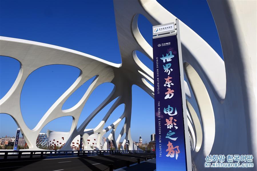 이것은 칭다오 둥팡잉두(東方影都)에서 싱광다오(星光島)로 통하는 산후베이(珊瑚貝) 다리이다(4월 27일 촬영).[촬영/신화사 기자 리쯔헝(李紫恒)]