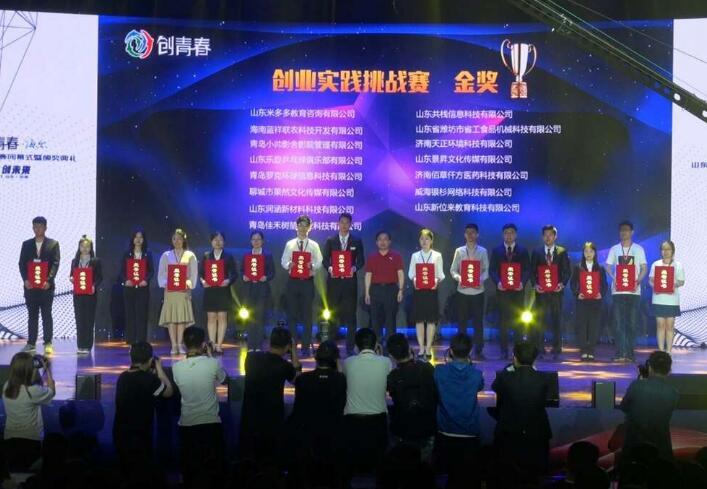 2018年山东省大学生创业大赛决赛闭幕