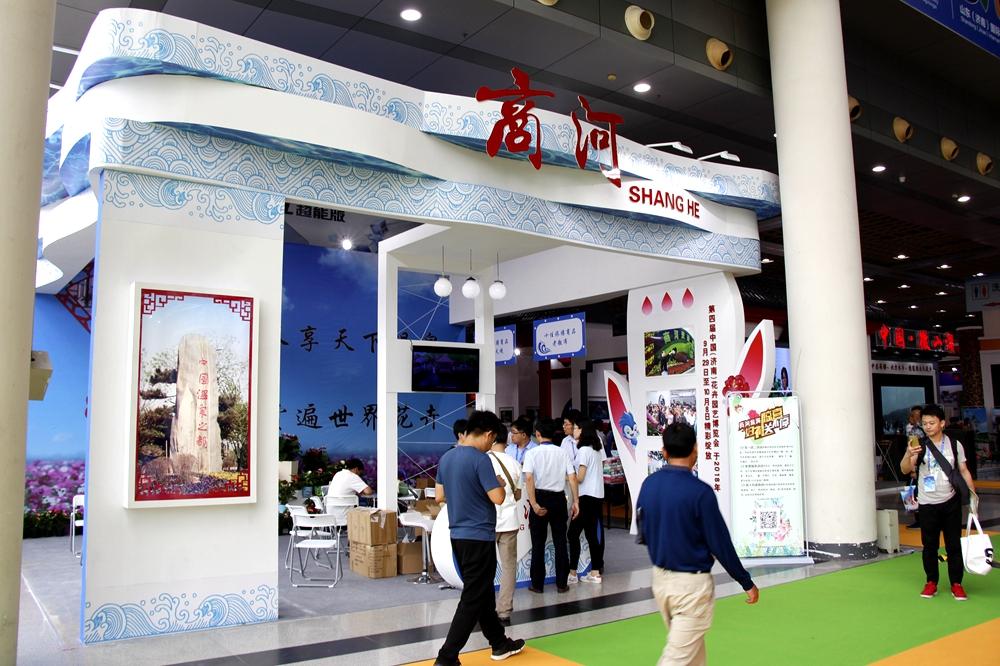 2018山东(济南)国际旅游交易会开幕 为期三天
