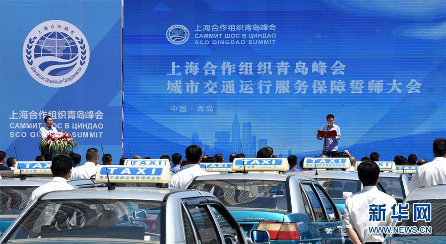 まもなく開催される上海協力機構(SCO)青島サミットを前に、山東省青島市で同日、サミット期間中の交通サービスを保障するための宣誓大会が開かれた。(新華社記者/李紫恒)