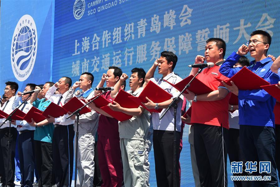 まもなく開催される上海協力機構(SCO)青島サミットを前に、山東省青島市で同日、サミット期間中の交通サービスを保障するための宣誓大会が開かれた。(新華社記者/李紫恒)<br/>