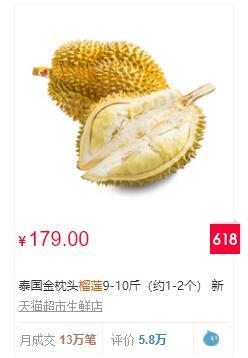 中国でドリアンが爆発的人気 タイ産ドリアンの価格高騰