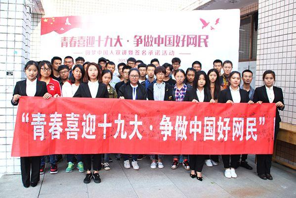 黑龙江举办网络安全宣传周青少年日活动