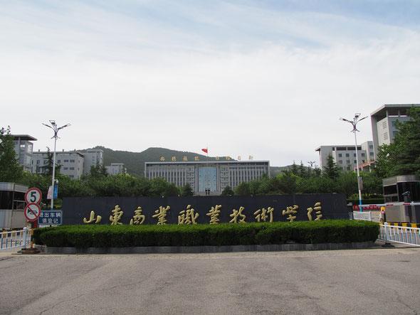 済南市中心部からやや東の旅遊路にある山東商業職業技術学院