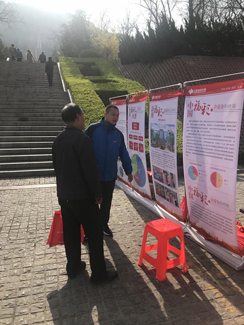 """""""福彩宣传进农村""""活动第二站:走进黑铁山"""