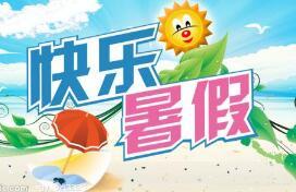 山东省教育厅通知要求做好2018年中小学暑期有关工作