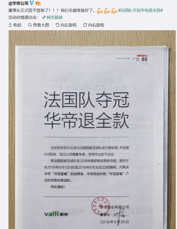 """华帝官方微博6月1日发布的""""法国队夺冠,华帝退全款""""公告。"""
