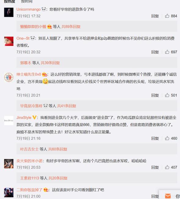 网友在中消协对华帝征集投诉的微博下的评论、留言。