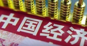 中国经济形稳、质优、势好