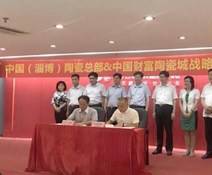 中国(淄博)陶瓷总部与中国财富陶瓷城达成战略合作