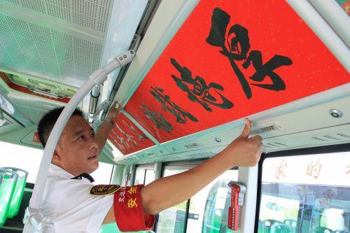 温馨巴士643路驾驶员毕兆海手写了多幅毛笔书法,将其安装在643路灯箱片上,打造了一辆教师节主题车,向人民教师致敬。
