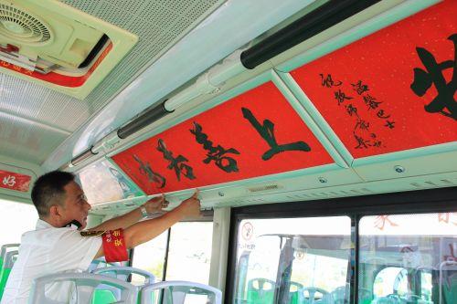 温馨巴士643路驾驶员毕兆海手写了多幅毛笔书法,将其安装在643路灯箱片上,打造了一辆教师节主题车,向人民教师致敬。2