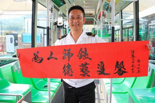 温馨巴士643路驾驶员毕兆海手写了多幅毛笔书法,向人民教师致敬。
