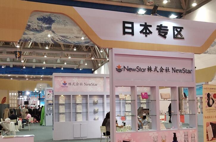 第四届中日韩产业博览会首日 日韩化妆品吸引眼球