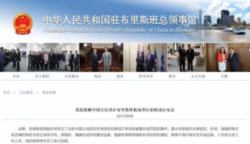 图为大使馆公告及新闻报道截图