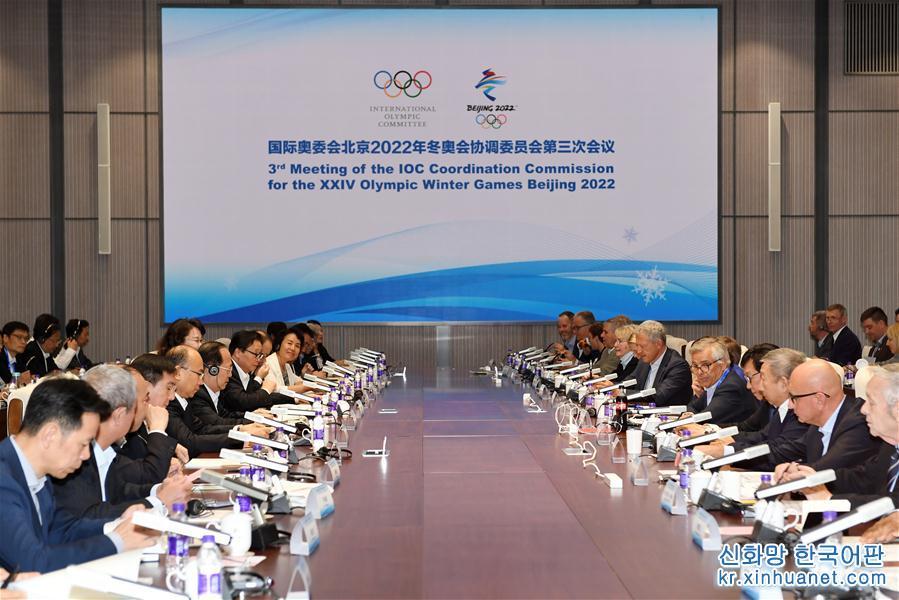 (体育)(1)国际奥委会北京2022年冬奥会协调委员会第三次会议在北京举行