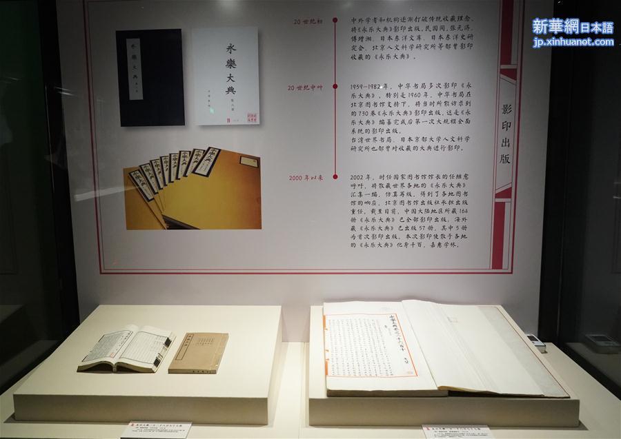 (文化)(1)国家图书馆展出《永乐大典》