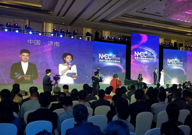 The first China New Media Development Conference kicks off in Jinan