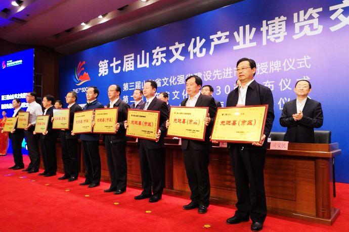 Shandong releases top 30 cultural enterprises