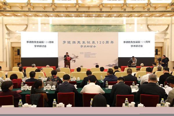 名医季德胜先生诞辰120周年学术研讨会在京召开